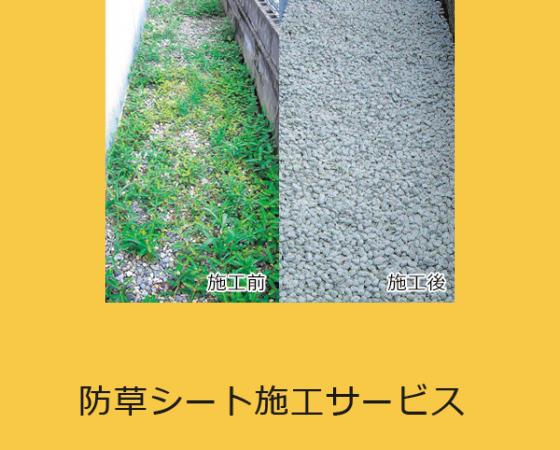 防草シート施工サービス