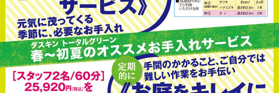 「夏のお庭キレイ特別料金で体験」キャンペーン
