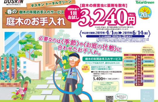 「春の病害虫対策お試し」キャンペーン